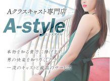 A-style - 吉祥寺