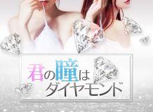 君の瞳はダイヤモンド - 米子