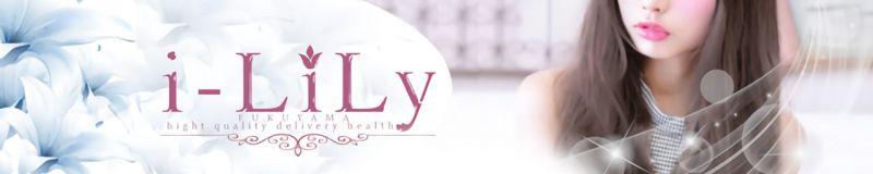 『i-LiLy-アイリリー』学生~人妻まで - 福山