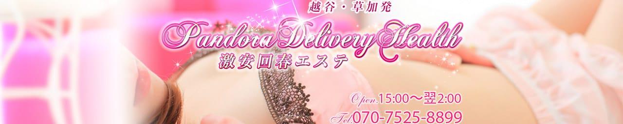 Pandora delivery health 激安回春エステ