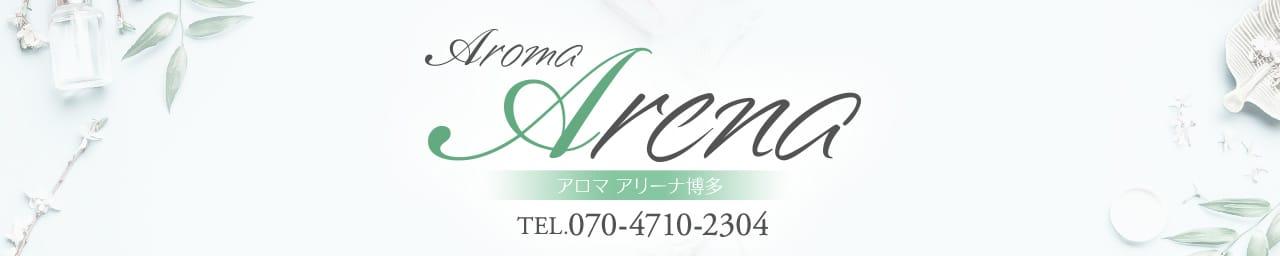 Aroma Arena博多