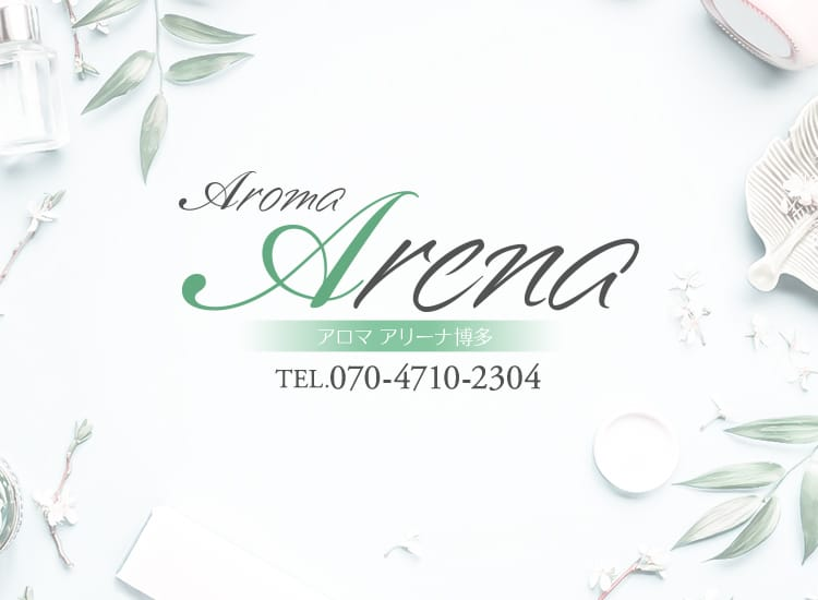 Aroma Arena博多 - 福岡市・博多