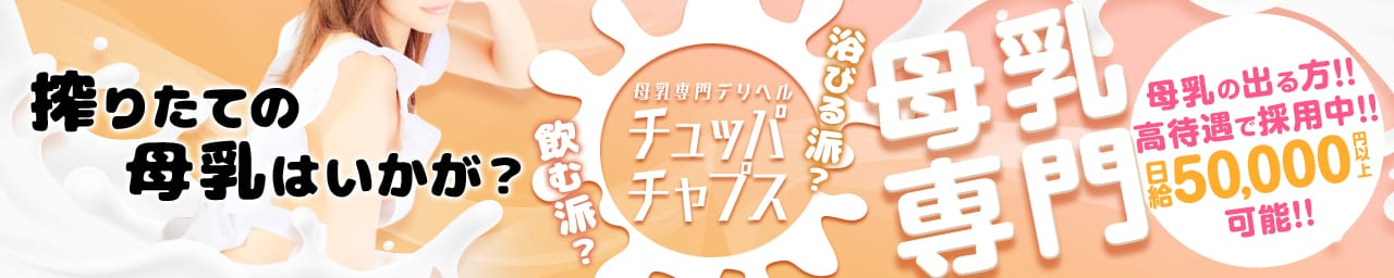 母乳・授乳/妊婦・大人の赤ちゃんクリニック/「母乳専門デリヘル・チュッパチャップス」~搾りたてミルク~ - 福岡市・博多