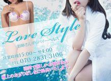 LOVE STYLE - 秋田市近郊