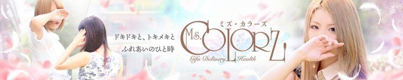 Ms.COLORZ - 岐阜市内・岐南