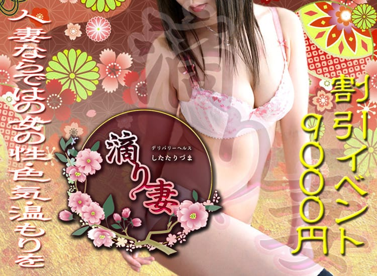 滴り妻 - 名古屋
