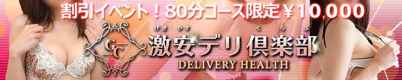 激安デリ倶楽部 - 名古屋