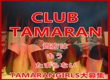 CLUB TAMARAN - 松江