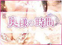 奥様の時間 - 沼津・富士・御殿場
