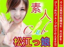 素人Club - 松江