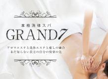 本格洗体スパGRAND7 - 福山