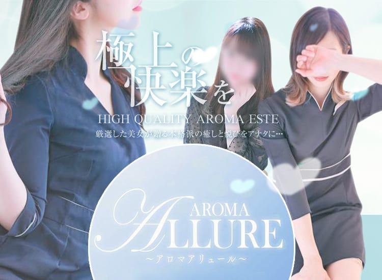 Aroma Allure - 熊本市内