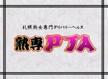 熟専PTA - 札幌・すすきの