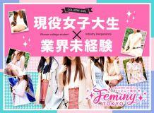 feminy Tokyo(フェミニー東京) - 渋谷
