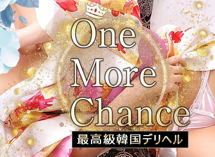 ワンモアチャンス(One more chance) - 富山市近郊