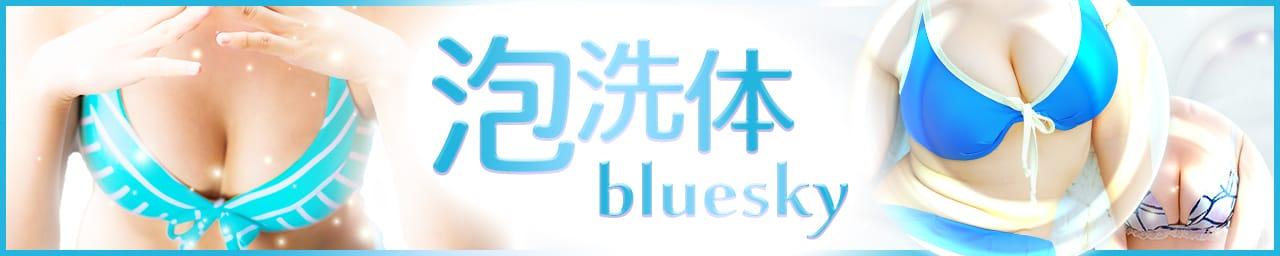 泡洗体/bluesky