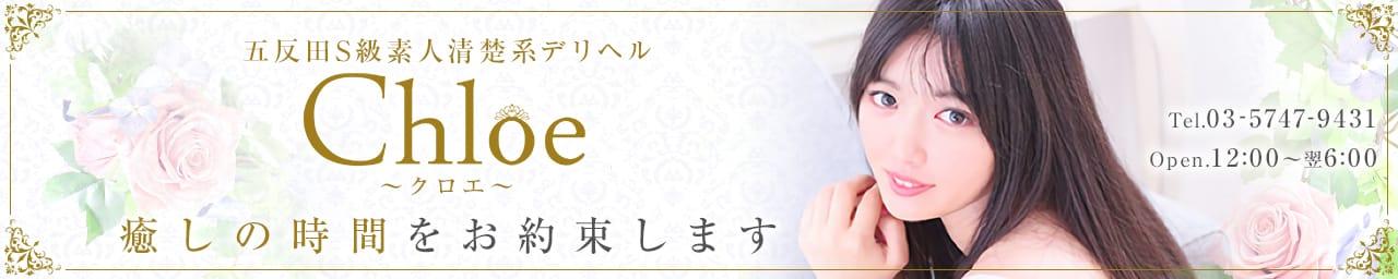 五反田S級素人清楚系デリヘル chloe