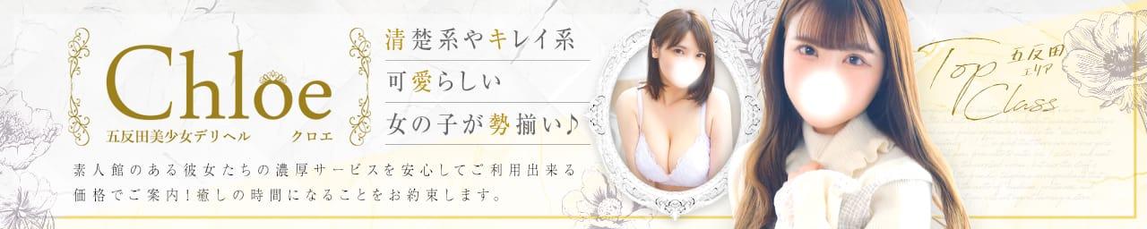 五反田S級素人清楚系デリヘル chloe - 五反田