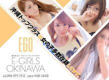 E-girls沖縄 - 那覇