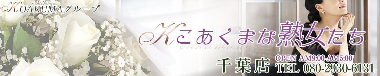 こあくまな熟女たち千葉店(KOAKUMAグループ)