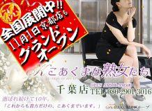 こあくまな熟女たち千葉店(KOAKUMAグループ) - 千葉市内・栄町