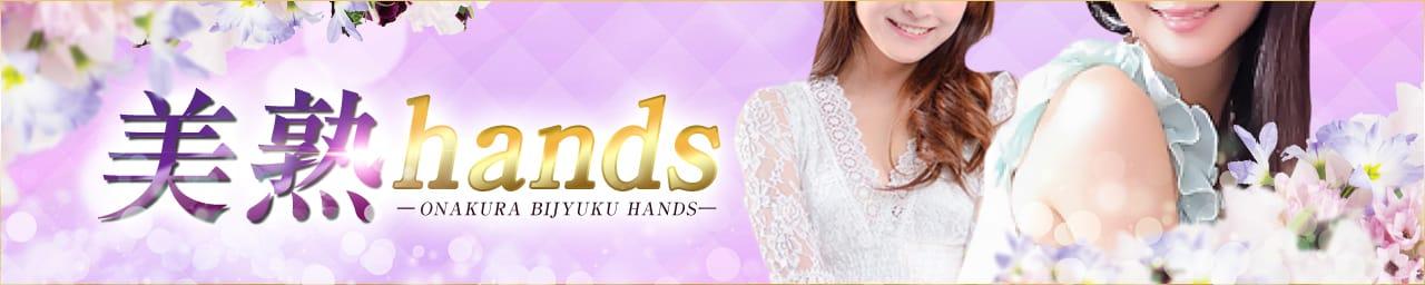 美熟hands