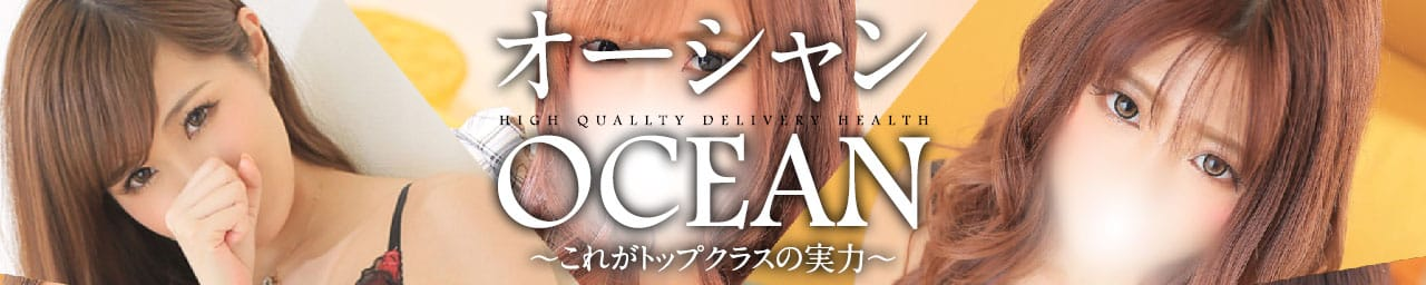OCEAN〜オーシャン