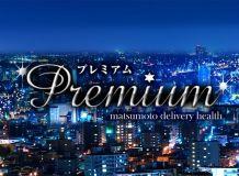 プレミアム - 松本・塩尻