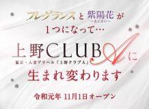 上野CLUB A(クラブエー) - 鶯谷