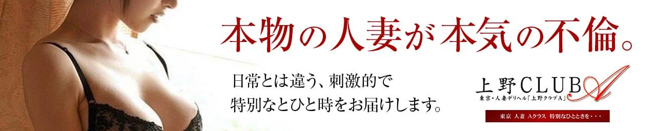 上野CLUB A(クラブエー)