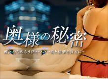 奥様の秘密 - 春日井・一宮・小牧