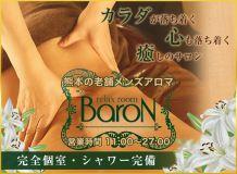 relaxroom Baron~バロン - 熊本市近郊
