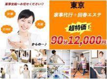 家事代行・東京ハウスメイドの会 - 新宿・歌舞伎町