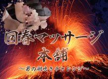 回春マッサージ本舗 〜男の潮吹きチャレンジ〜 - 秋田市近郊