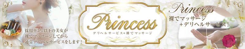 Princess デリヘルサービス+裸でマッサージ! - 品川
