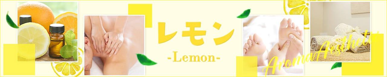 レモン-Lemon-