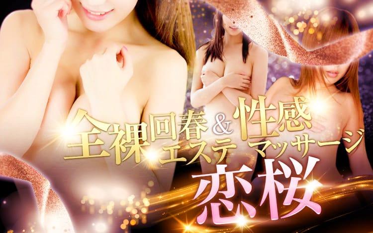 全裸性感エステ倶楽部恋桜 - 西船橋