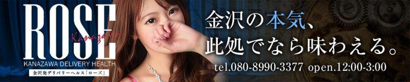 ROSE - 金沢