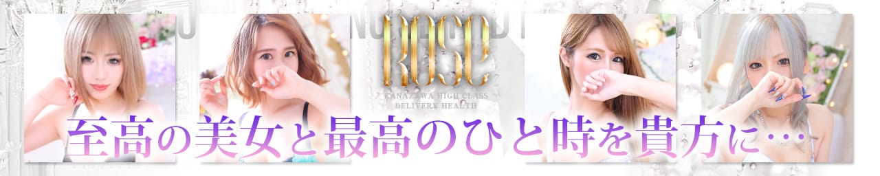 ROSE~ローズ~ - 金沢