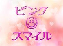 ピンクスマイル - 蒲田