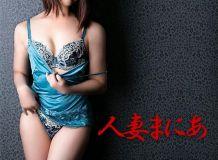 人妻まにあ - 沼津・富士・御殿場