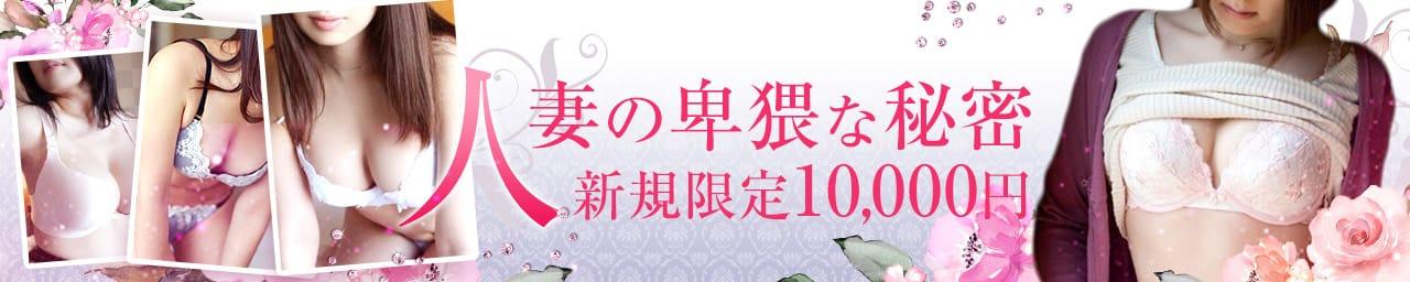 人妻の卑猥な秘密~新規限定10000円