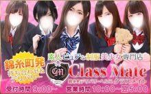 美少女制服学園CLASSMATE (クラスメイト) - 錦糸町