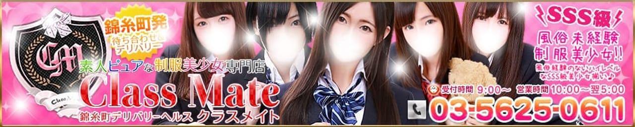 美少女制服学園CLASSMATE (クラスメイト)
