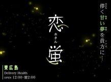恋蛍 儚く甘い夢を貴方に・・・ - 東広島