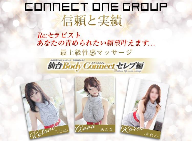 仙台Body Connect セレブ編 - 仙台