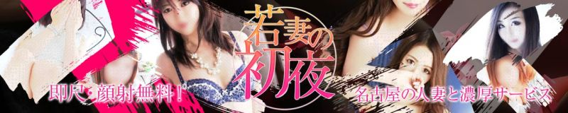若妻の初夜 - 名古屋