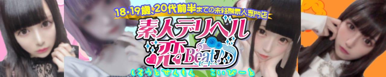 恋Beat