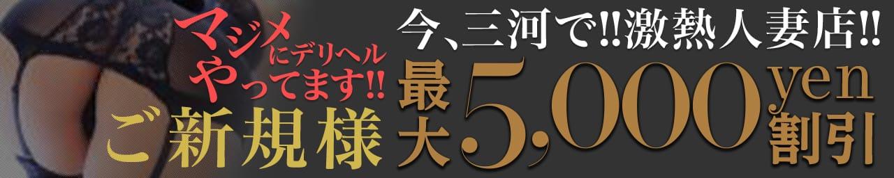 即アポ奥さん 三河FC店 - 岡崎・豊田(西三河)