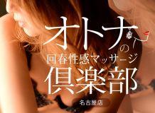 オトナの回春性感マッサージ倶楽部 名古屋店 - 名古屋